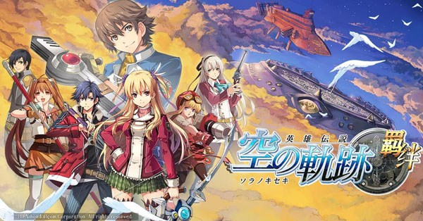 The Legends of Heroes: Trails in the Sky